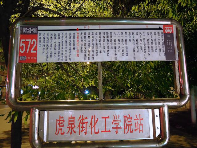 Un Panneau de bus tout écrit en Chinois
