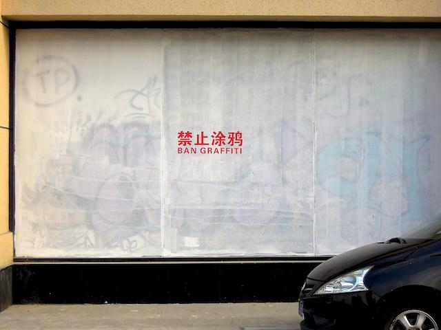 Ban graffiti in Moganshan Road Shanghai